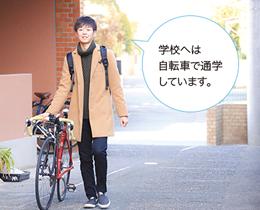 学校へは自転車で通学しています。