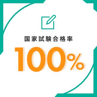 国家試験合格率 100%