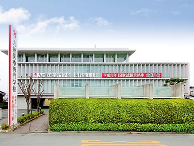 九州医療専門学校 桜町キャンパス 外観