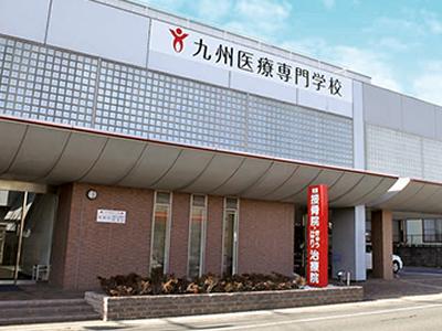 九州医療専門学校 松原キャンパス 外観