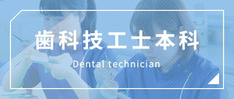 歯科技工士本科