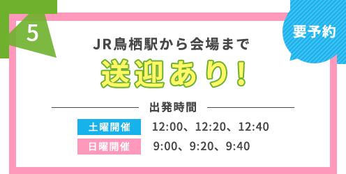 JR鳥栖駅から会場まで送迎あり