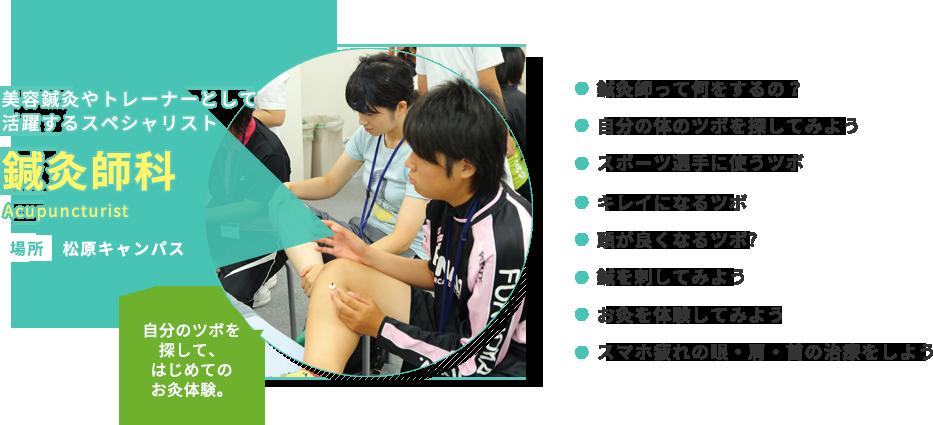 鍼灸師科 オープンキャンパス