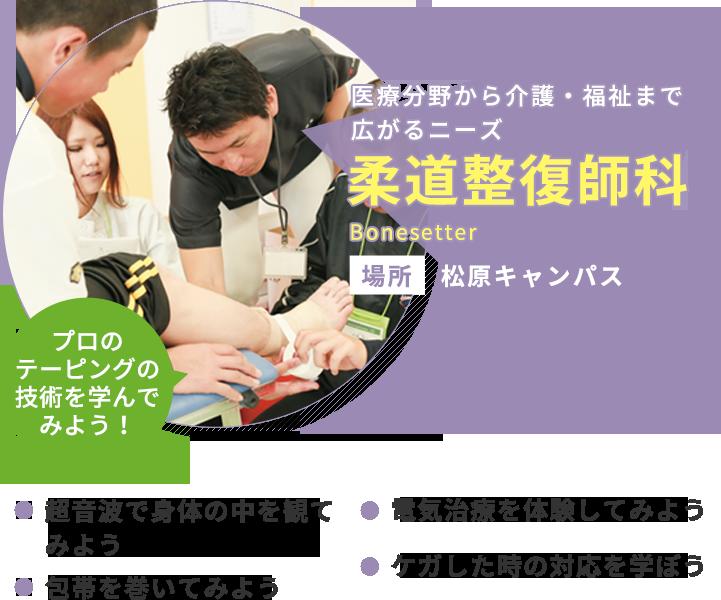 柔道整復師科 オープンキャンパス