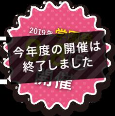 2019年学園祭9/8(日)開催