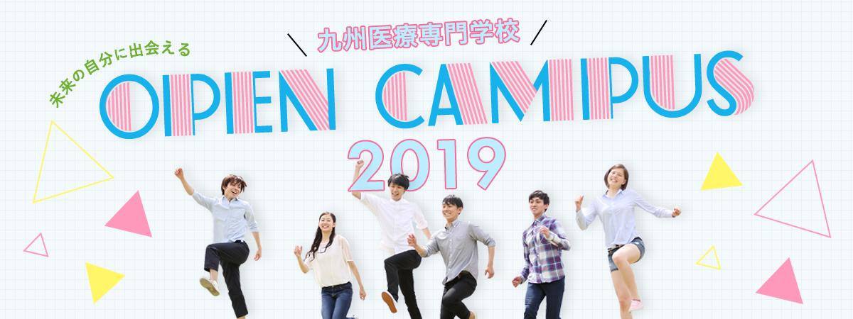 九州医療専門学校 OPEN CAMPUS 2019
