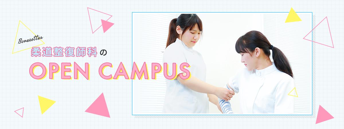 柔道整復師科のオープンキャンパス