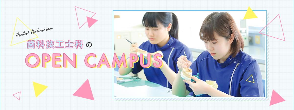 歯科技工士科のオープンキャンパス
