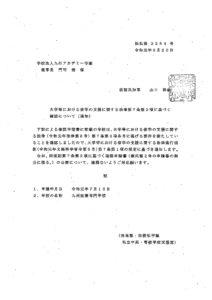 九州医療専門学校 修学支援認可通知